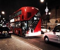 ロンドン旅行のお手伝いをします!
