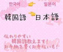 韓国語の翻訳なんでも致します 韓国語でお手紙やファンレターを書きたいあなたに!