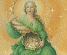 15000円→500円☆1日1名様に提供します お金を引き寄せる女神アバンダンティア・レイ