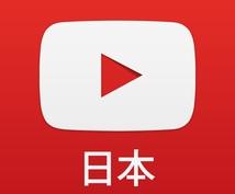 Youtube投稿を始めたい方、始め方お教えします Youtubeにて、動画投稿を初めて収益を得たい方におすすめ