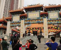必ず願いを叶えてくれる!!香港で有名な[黄大仙]であなたの替わりに参拝&おみくじを引きます!