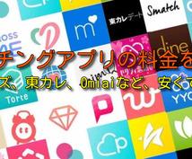 マッチングアプリの料金を節約する方法教えます Pairs、東カレ、Omiaiなど、スマホアプリを安く利用!
