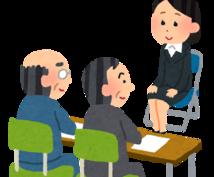富山県内就活限定 ES、GD、面接相談