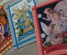 身近な妖精からのメッセージを届けます 心を軽くする、妖精のメッセージ♪