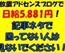 放置日給5881円稼いだアドセンスジャンル教えます アドセンスで稼ぎたい!でも書く記事が無いあなたのために!