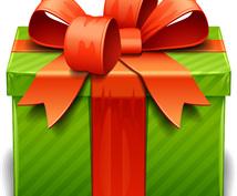 学生などが喜ぶプレゼントを考えます 子供や親戚にプレゼントを渡す時に迷った時の手助けをします
