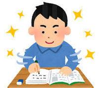 宅建試験の勉強、コツ、合格率を上げる方法教えます 宅建合格を目指している方にオススメです。