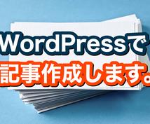 ブログ、記事の作成お手伝いします wordpressで記事作成お手伝いします!!