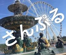 パリのインスタ映えスポットを紹介致します 楽しい旅行を写真に残しませんか?