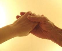 人間関係を改善するエネルギーとメッセージ送ります 親子、夫婦、恋人、同僚との関係を改善したい方へ