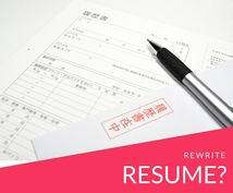【校正・リライト】履歴書 職務経歴書 自己PR