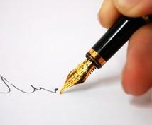 ブログ・トピック・記事作成・ライティング行います わかりやすく、読みやすい表現を用いた文章を心得ております^^