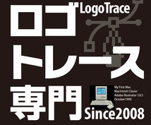 ロゴトレースします ロゴのアウトラインデータを作成します