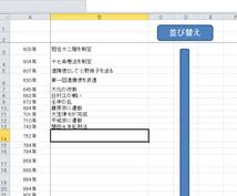 日本史年表暗記Excelシートを提供します ボタンを押すと答えが現れる、問題の並べ替えもボタン押すだけ