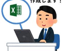 関数・マクロ含めたExcelファイル作成します Excelでお困りの方、効率化を検討中の方、幅広く対応します