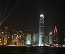【香港旅行】香港のレストラン予約を代わりに行います!