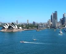 ご相談・お悩み解消:オーストラリア留学