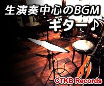 現役プロ演奏家のストックを格安でご利用頂けます サンプルのある曲はロイヤリティフリー、オーダーも対応します。