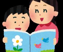 お子さまを主人公にした童話を書きます 受賞・出版歴のある作家がお子さまを物語の主人公に!