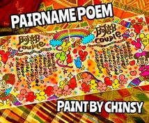 名前を使ったポエムを作ります 贈り物や色紙にふと書ける、素敵な文章お考えします!