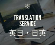 迅速で高品質な英日・日英翻訳を承ります TOEIC990点、英検1級、実務翻訳歴5年です