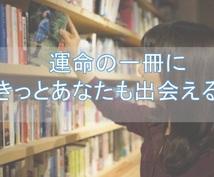 年間読書100冊以上!あなたに必要な本を紹介します 人生は『本との出会いが8割!』人を育む目線で紹介します