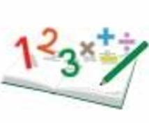 現役東大生が高校までの数学、算数の解答・解説を最短1日で作成します!