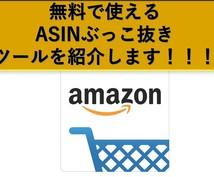 半額】Amazonから自動でASINを取得します Amazonから大量のASINを手に入れる方法教えます!!!