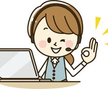 コールセンター勤務者の練習相手致します コールセンターSV経験10年以上のノウハウで即戦力に。