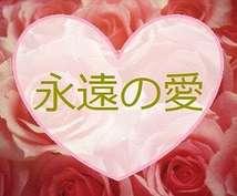 最高レベル✨恋愛❤結婚❤復縁✨ 究極縁結びをします ✨❤✨強力ゆえ真剣な方のみご依頼ください! バックアップ付き