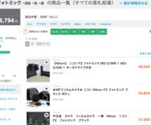 カメラ転売ベストセラー50商品を初公開します カメラ転売で毎月5万円稼ぎたいあなたへ。同じ商品を買うだけ!