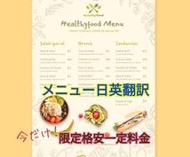 飲食店/カフェメニューを格安で英語へ翻訳します 取りこぼし客軽減!アメリカ在住者による「ぽっきり価格」翻訳