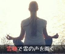 魂聴霊視で真実に迫ります あなたを悩み・苦しみから解き放ちます。