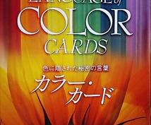 カラーで紐解きます ワンオラクルカードでメッセージをおくります。