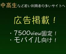 【7500view固定】若い利用者の多いサイトにモバイル向け広告を表示します!!