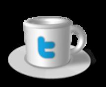 【Twitter(ツイッター)】副業でもできる!お小遣い稼ぎの情報を教えます!