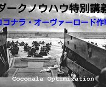 ココナラ・オプティマイゼーション★に参加できます ココナラを効率的に運営する方法を伝授する動画コンテンツ群!