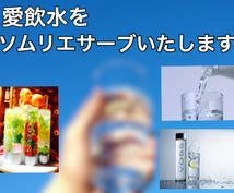 あなたの愛飲水をアクアソムリエがサーブします 日本アクアソムリエ協会アクアソムリエマイスター