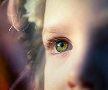あなたの 魂の純粋性・本質 読み解きます 本来あるべき姿に戻り、本質の自分で生きていく