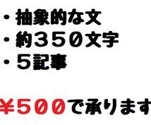500円で約350文字5記事。(キーワード指定可・SEO用)