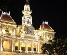 ベトナムの大都市、ホーチミンを情報をお伝えします 観光名所はもとよりお勧めの美味しい料理やデザートの数々など