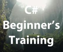 最新=> C#の入門をサポートします C# Beginner's Training