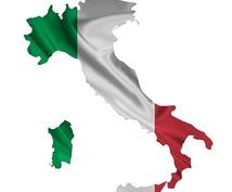 イタリア語⇔日本語の翻訳いたします ネイティブイタリア人と最終チェックを行います
