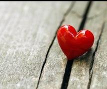 恋愛で上手くいかない方、結婚生活が上手く行っていない方。恋愛相談、結婚生活の相談にのります!