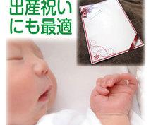出産祝いにも最適!赤ちゃんの手相鑑定書を作成します お子さんの才能・体質を知って育児に活用!手形に代わる鑑定書!