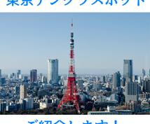 【国内旅行】東京のアンダーグラウンドスポットをご紹介!