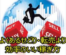 利益率がとても高い転売ビジネス教えます 物販で思うように利益が上がらなかった方にオススメです