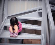 【電話相談】<親子関係に苦しんでいる方へ>つらい毎日から脱出するには 親からの過干渉/否定/暴言…