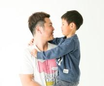 子育ての悩みから子育ての方法を提案します 子どもの考えている事が分からない、分かりたいあなたへ
