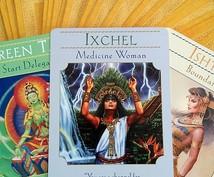 あなたの中の女神を目覚めさせる!リーディングします 女神からあなたへのメッセージをカードリーディングします。